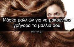 Μάσκα μαλλιών για να μακρύνουν γρήγορα τα μαλλιά σου Hair Fixing, About Hair, Beauty Secrets, Health And Beauty, Hair Beauty, Workout, Tips, Hair, Work Out