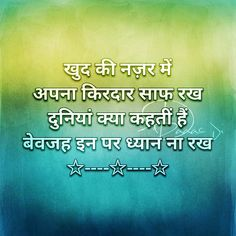 Hindi quotes thought my status and shayri life Inspirational Quotes With Images, Home Quotes And Sayings, Advice Quotes, Best Motivational Quotes, Inspiring Quotes About Life, Quotes For Kids, Best Quotes, Positive Quotes For Work, Positive Thoughts
