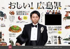 「おしい!広島県」。うどん県っぽいがこれはこれで面白い。http://oc-h.jp/index.html