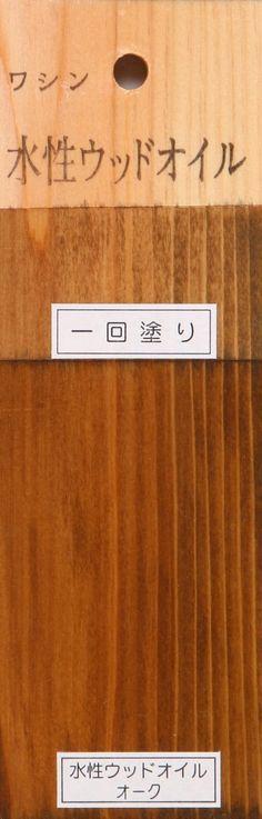 Amazon.co.jp: 和信ペイント 水性ウッドオイル オーク 300ml: DIY・工具