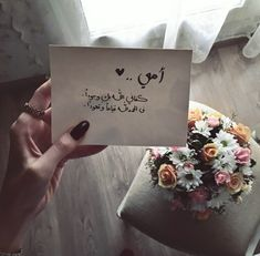 Mum, thank you God for she is in my life. Calligraphy Quotes Love, Quran Quotes Love, Arabic Love Quotes, Islamic Inspirational Quotes, Words Quotes, Art Qoutes, Life Quotes, Mom And Dad Quotes, Mother Quotes