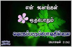 Bible Verses Quotes Inspirational, Tamil Bible, Bible Words