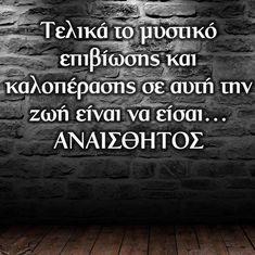 Greece Quotes, Sarcasm, Comebacks, Life Is Good, Lyrics, Jokes, Wisdom, Sayings, Inspirational