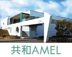 ☆共和AMELリサーチセンター☆  「共和薬品工業」のリサーチセンター。 兵庫県三田市ゆりのき台6丁目にあります。 総敷地面積約11,440㎡のリサーチセンターでは「共和AMEL」ブランドのジェネリック医薬品の研究開発・品質管理等が行われております。 そのミッションは「製剤工夫」「品質向上」です。  #共和AMEL #ジェネリック  [共和薬品工業URL] http://www.kyowayakuhin.co.jp/