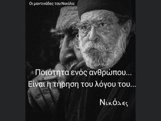 Orthodox Christianity, Greek Quotes, Fitness Workouts, Me Quotes, Angel, Life, Ego Quotes, Work Outs, Workout Fitness