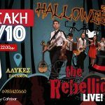 Halloween Party The Rebellions Live @ Infinity Bar Halloween Party, Infinity, Bar, Live, Infinite, Halloween Parties