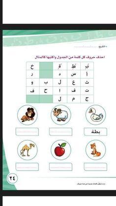 شيتات عربي كجي وان Arabic Alphabet Letters, Arabic Alphabet For Kids, Preschool Learning, Preschool Activities, Teaching, Alphabet Writing Worksheets, Arabic Handwriting, Write Arabic, Arabic Lessons