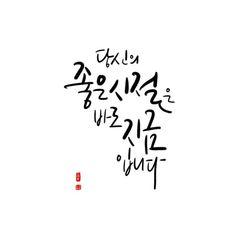 184번째 이미지 Calligraphy Letters, Caligraphy, Doodle Lettering, Typography, Korean Words, Wise Quotes, Life Lessons, Affirmations, Clip Art