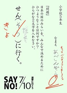 画像小学5年生日本の国のみらいを決めるため戦争に行く選挙ポスターが話題にwwwww