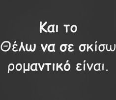 26 Trendy ideas couple quotes for him greek Sex Quotes, Money Quotes, Life Quotes, Couples Quotes For Him, Relationship Quotes For Him, Funny Greek Quotes, Funny Picture Quotes, Greek Love Quotes, Motivational Quotes Wallpaper