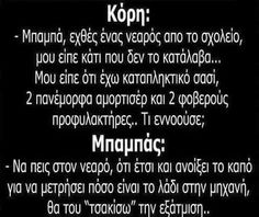 Κλασικός μπαμπάς Funny Greek, Funny Vid, Word Pictures, Sayings, Words, Quotes, Pets, Animals, Quotations