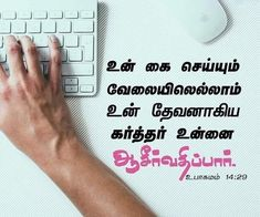 Bible Quotes, Bible Verses, Tamil Bible Words, Christ, Angel, Bible Scripture Quotes, Scripture Verses, Bible Scriptures, Biblical Quotes