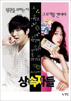 The One Trying to Wear the Crown, Withstand the Weight – The Heirs Release Date: October 2013