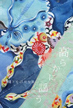 高らかに謡う Kimono Fabric, Okinawa, Fabric Patterns, Textiles, Kids Rugs, Design, Decor, Cloth Patterns, Kid Friendly Rugs