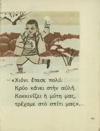 Ο Μίμης χοροπηδα εικόνα απο αναγνωστικό δημοτικου - Αναζήτηση Google Memes, Cover, Google, Books, Libros, Meme, Book, Book Illustrations, Libri
