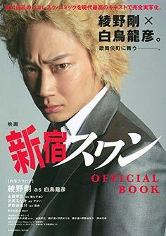 映画 新宿スワン OFFICIAL BOOK (講談社 MOOK)   ヤングマガジン編集部 http://www.amazon.co.jp/dp/4063898946/ref=cm_sw_r_pi_dp_8gpKvb04J76BV