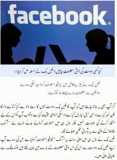 Just Articles: کیا کسی دوست کی ذاتی معلومات چاہیں؟ فیس بک نے مسئل...