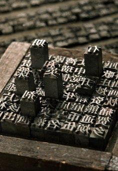 Four great inventions of ancient China-the compass,paper-making,movable type printing press and gunpowder.This is movable type printing. New Chinese, Chinese Culture, Chinese Style, Chinese Interior, Asian Interior, Chinese Element, Chinese Design, Asian Design, Chinese Patterns