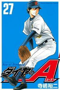 ダイヤのA【楽天ブックス】 Baseball Anime, Baseball Cards, Manga Covers, Books, Inspiration, Anime Boys, Diamonds, Pasta, Wall
