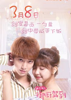 You Lan Hu Zhi Yu Chu Jia Dao: Season 2 (Webdrama – 2018) | DSDramas