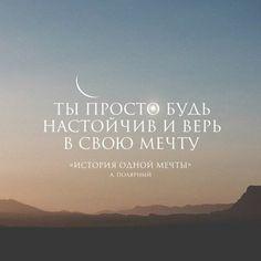 """Кто согласен ставьте """"Нравится"""", а потом """"Поделиться"""" DreamPared-Ваш путь к мечте!   www.dreampared.ru  #мечта"""
