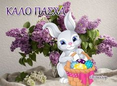 Greek Language, Easter, Christmas Ornaments, Holiday Decor, Education, Greek, Easter Activities, Christmas Jewelry, Onderwijs