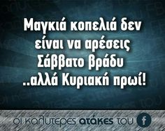 Funny Statuses, Respect, Greek, Funny Quotes, Notes, Humor, Life, Funny Phrases, Report Cards