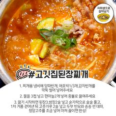 Cook Cook, No Cook Meals, Tteokbokki Recipe, Korean Food, Curry, Yummy Food, Foods, Baking, Winter