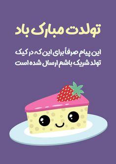 کارت پستال تولدت مبارک باد، این پیام صرفاً برای این که در کیک تولد شریک باشم ارسال شده است - تولدت مبارک - اردوان سپه پور