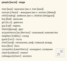 English Vocabulary, English Grammar, English Language, Learn English Words, English Study, Russian Language Learning, Good To Know, Homeschool, Student