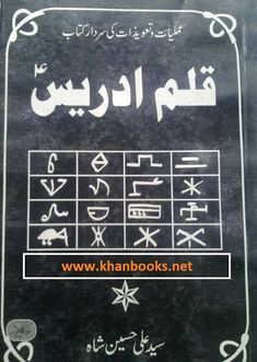 Qalam e idrees How do I comment on this - Kurani Oku Islamic Books Online, Seal Of Solomon, Black Magic Book, Facebook Book, Sign Language Alphabet, Book Labels, Funny Arabic Quotes, Free Pdf Books, Books To Read Online