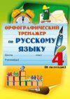 Орфографический тренажер по русскому языку. 4 класс. 2 полугодие.