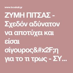 ΖΥΜΗ ΠΙΤΣΑΣ - Σχεδόν αδύνατον να αποτύχει και είσαι σίγουρος/η για το τι τρως - ΣΥΝΤΑΓΕΣ ΜΑΓΕΙΡΙΚΗΣ - ΕΛΛΗΝΙΚΑ ΦΑΓΗΤΑ - GREEK FOOD AND PASTRY - ΓΛΥΚΑ www.tsoukali.gr  ΕΛΛΗΝΙΚΕΣ ΣΥΝΤΑΓΕΣ ΑΡΘΡΑ ΜΑΓΕΙΡΙΚΗΣ The Kitchen Food Network, Food Network Recipes, Cooking, Drink, Kitchen, Beverage, Brewing, Cuisine, Cook