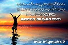 NaveenGFX.com: motivation telugu quotes