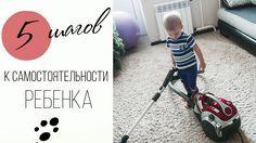 ЛЕНИВАЯ МАМА ➡ САМОСТОЯТЕЛЬНЫЙ РЕБЕНОК 👶 Как научить ребенка самостоятельности 💖 Марина Ведрова Делюсь советами, как научить ребенка самостоятельности с рождения. Да, я ленивая мама, зато у меня самостоятельный ребенок и муж, а я счастливая и спокойная. В будущем вашему малышу будет гораздо проще идти по жизни самостоятельным и уверенным в себе человеком. Спасибо за просмотр и за то, что поддерживаете пальчиками вверх! 👍