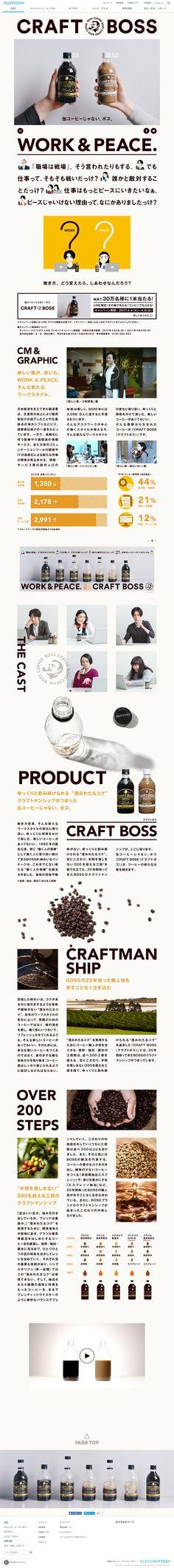 CRAFT BOSS【飲料・お酒関連】のLPデザイン。WEBデザイナーさん必見!ランディングページのデザイン参考に(シンプル系)