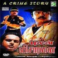 Pulan Visaranai 1990 Tamil Movie Mp3 Songs Download Masstamilan Mp3 Song Download Tamil Movies Mp3 Song