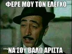 Funny Greek Quotes, Funny Quotes, I Can Relate, Just For Fun, Tv Series, Humor, My Love, Memes, Fictional Characters