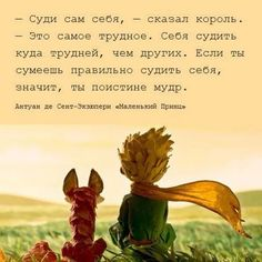 Фотография Quotes And Notes, Text Quotes, Mood Quotes, Life Quotes, Ps I Love, Happy Wishes, The Little Prince, More Than Words, Life Motivation