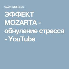 ЭФФЕКТ MOZARTA -  обнуление стресса - YouTube