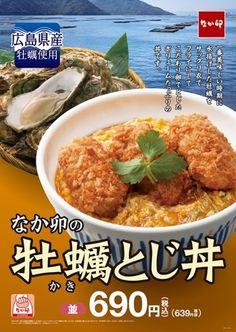 サクサクのカキフライを卵でとじた「牡蠣とじ丼」  (出典:なか卯公式サイト)
