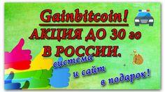 Gainbitcoin старт акция апреля