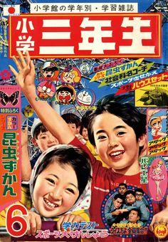 Not to mention Shogaku Sannensei. Cute Poster, Cool Posters, Vintage Comics, Vintage Posters, Japan Graphic Design, Retro Pop, Book Jacket, Comic Panels, Old Ads