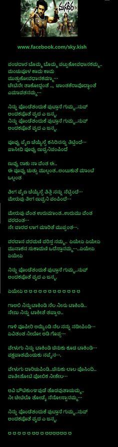 Movie :   ಮಗಧೀರ   ---> (ತೆಲುಗು) - ಪಂಚದಾರ ಬೊಮ್ಮ ಬೊಮ್ಮ ಪಟ್ಟುಕೋವಧಾನಕಮ್ಮ.. ಮಂಚುಪೂಳ ಕಾಮ ಕಾಮ ಮುತ್ತುಕೋವಧಾನಕಮ್ಮಾ…