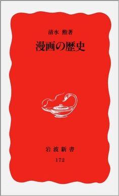Amazon.co.jp: 漫画の歴史 (岩波新書): 清水 勲: 本
