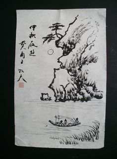Chinese Black Ink Brush Painting Boat on the River with Poem Calligraphy