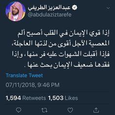 Abdulaziztarifi إذا قوي الإيمان في القلب أصبح ألم المعصية الآجل أقوى من لذتها العاجلة فإذا أقبلت الشهوات عليه فر منها وإذا فقدها ضعيف الإيمان بحث عنها