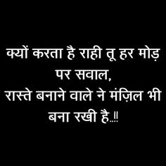 Aap Sahi farmaaye It's Beautiful quote. Desi Quotes, Hindi Quotes, Bible Quotes, Quotations, Spiritual Quotes, Positive Quotes, Motivational Quotes, Inspirational Quotes, Unspoken Words