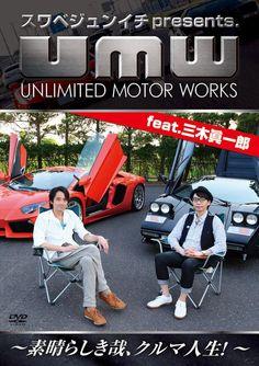 """Anipu~u latest """"Suwabe Junichi presents Unlimited Motor Works feat. Miki Shinichiro """"jacket image is here! (Aug 2014)"""