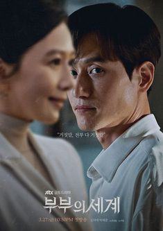 #KOREA #Actor #Drama #남자 #연예인 #부부의세계 #박해준 #이태오 Drama Korea, Korean Drama, Love Film, Thai Drama, Married Life, Korean Actors, Japanese, Actresses, Couples